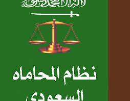 اللائحة التنفيذية لنظام المحاماة – واجبات المحامين وحقوقهم